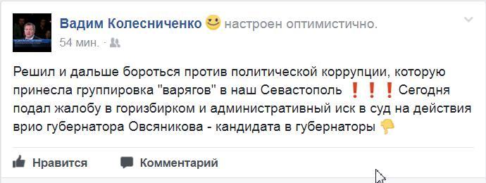 zayavlenie-o-prestuplenii-ovsyannikova-kolesnichenko