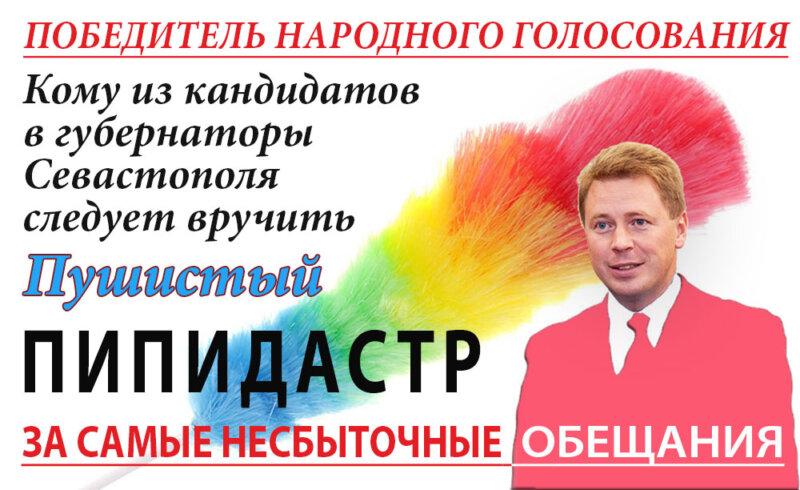dmitrij-vladimirovich-ovsyannikov-gubernator-sevastopolya