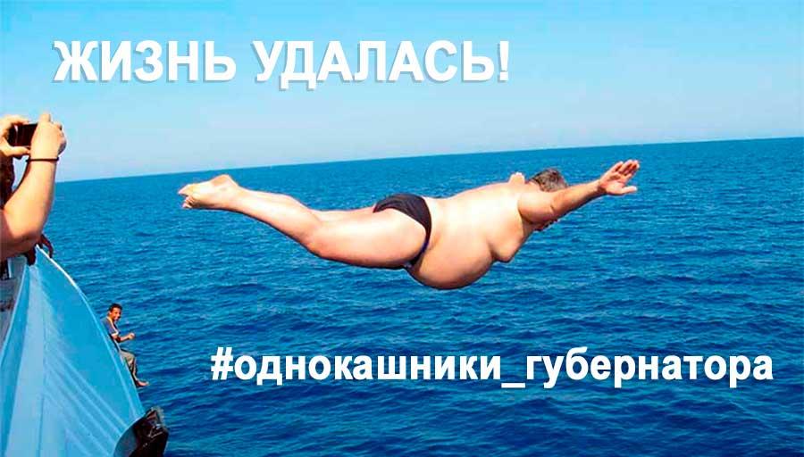 druzya-gubernatora4