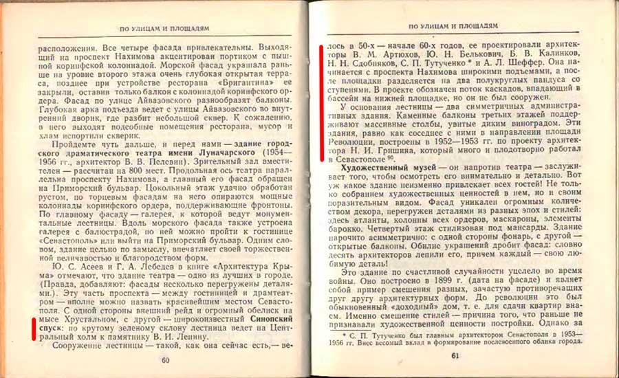 sinopskaya-lestnitsa-sevastopol