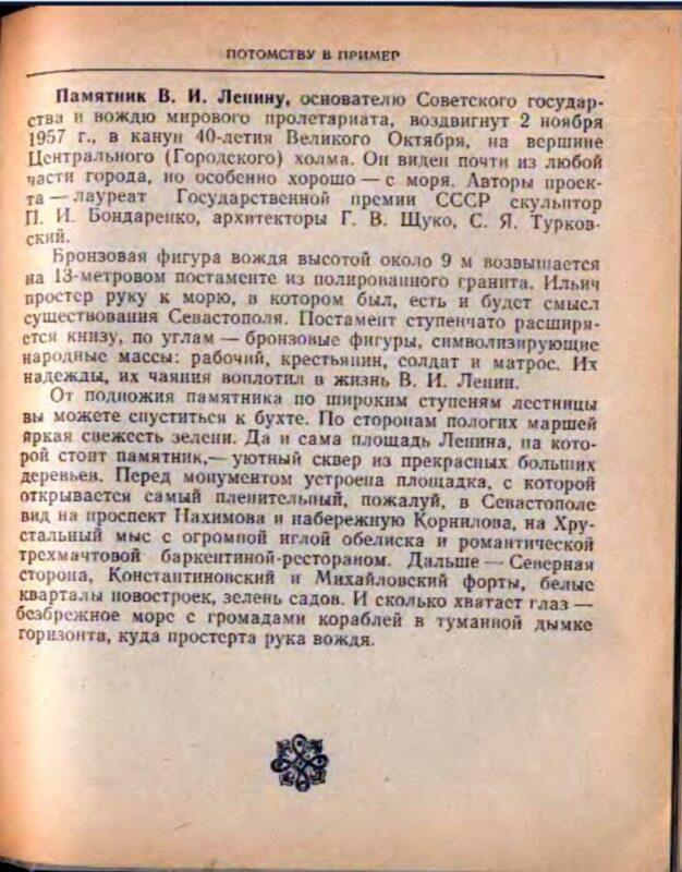 sinopskaya-lestnitsa-sevastopol2018-02-15 at 14-18-441