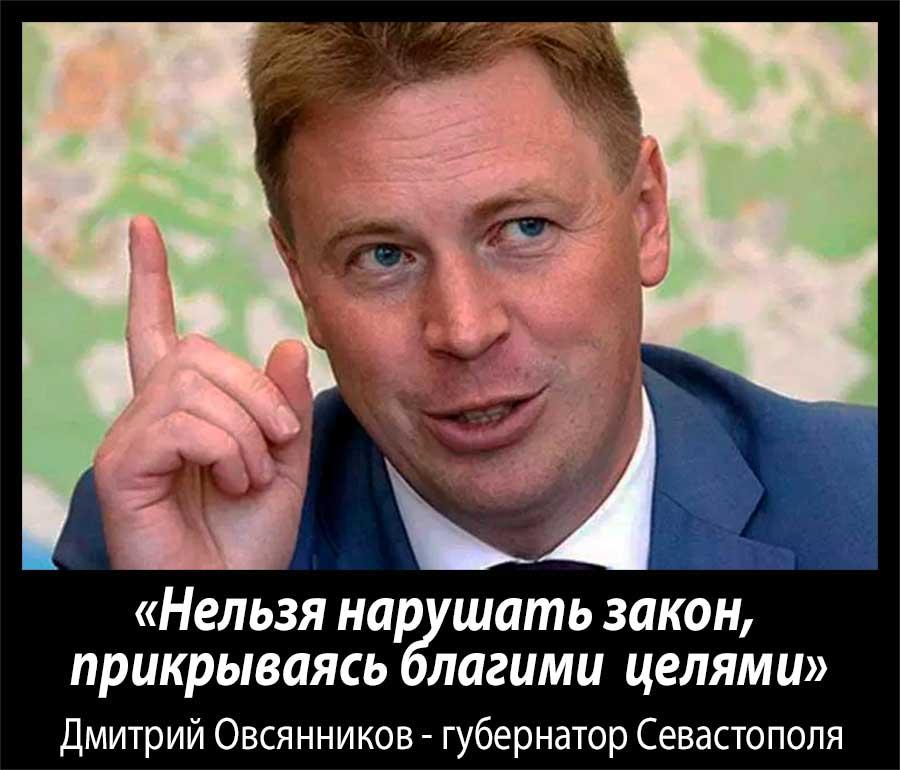 dmmitrij-ovsyannikov-gubernator-sevastopolya
